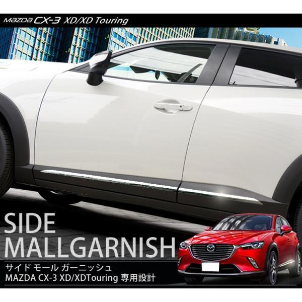 CX3 CX-3 マツダ フロント リア サイドドア ガーニッシュ 左右 メッキ 専用設計 カスタム パーツ 外装品 ドレスアップ アクセサリー|thepriz