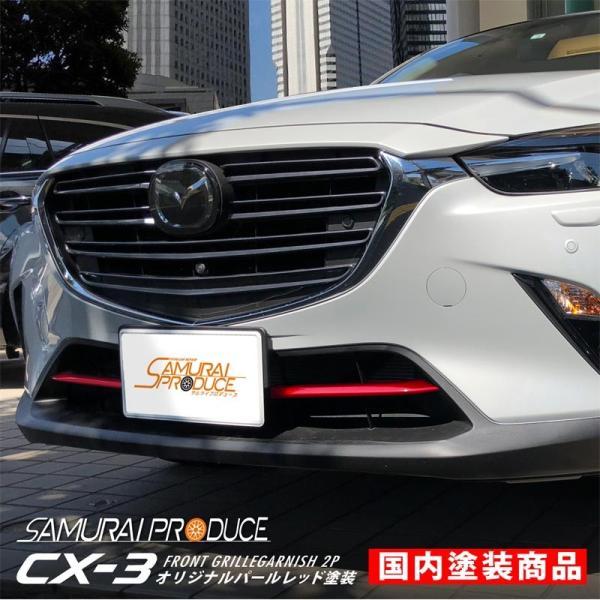 CX3 CX-3 マツダ フロント バンパー グリル フィン ガーニッシュ 2P パールレッド ロアグリル エアロ カスタム パーツ 外装品 ドレスアップ アクセサリー|thepriz