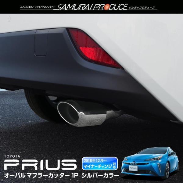 プリウス 50系 マフラーカッター スラッシュカット/シングルタイプ シルバー ステンレス素材 外装品 アクセサリー パーツ カスタム 予約/2月下旬入荷予定|thepriz