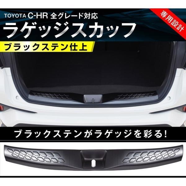 C-HR CHR トヨタ ラゲッジ スカッフプレート ブラックステン カスタム パーツ トランクルーム ドレスアップ 内装品 ZYX10 NGX50