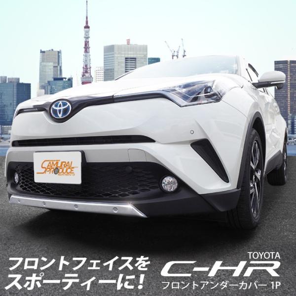 話題のトヨタ C-HR 新作続々登場中 カスタムパーツ 外装パーツ まとめ