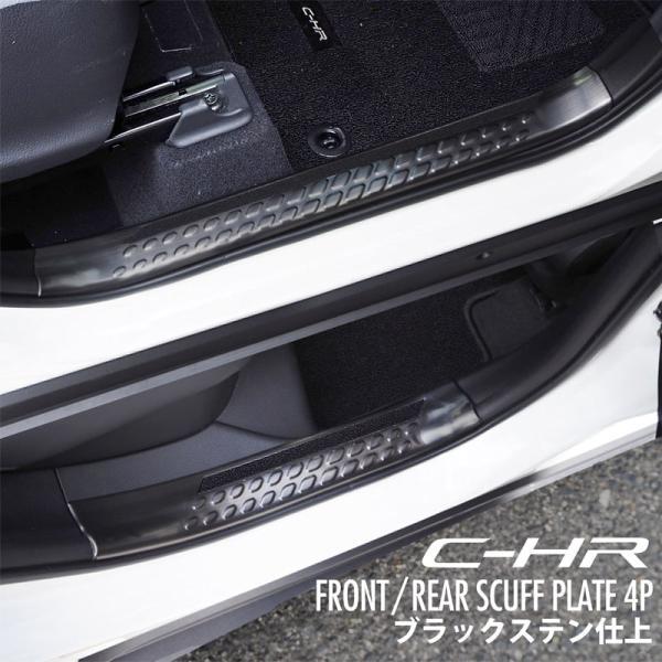 C-HR CHR トヨタ スカッフプレート ブラックステン ステップボード キッキングプレート ドレスアップ カスタム パーツ 内装 アクセサリー