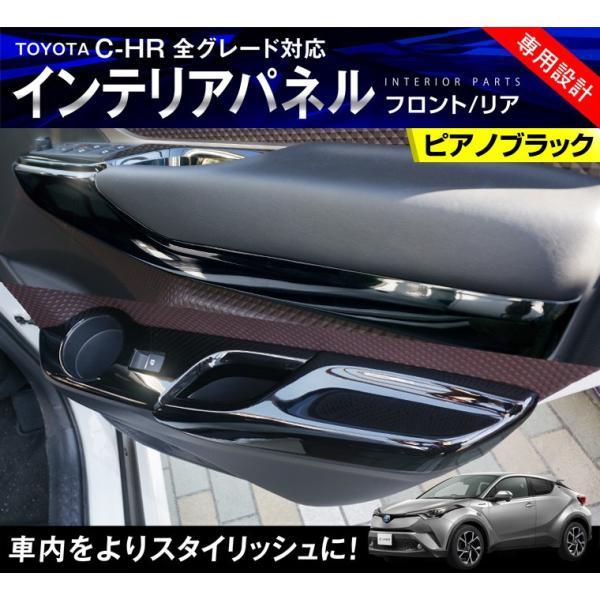 予約/4月中旬入荷予定 トヨタ C-HR インテリアパネル フロント/リア ピアノブラック ウィンドウスイッチ インテリアカバー インテリアトリム ドレスアップ