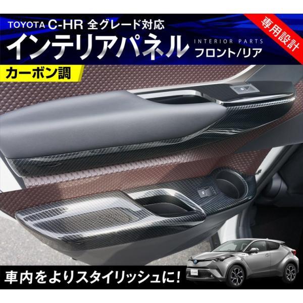 予約/4月中旬入荷予定 トヨタ C-HR インテリアパネル フロント/リア カーボン ウィンドウスイッチ フルカバー インテリアカバー インテリアトリム ドレスアップ