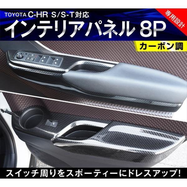 トヨタ C-HR CHR インテリアパネル フロント/リア カーボン ウィンドウスイッチ フルカバー インテリアカバー ドレスアップ 内装品 ZYX10 NGX50