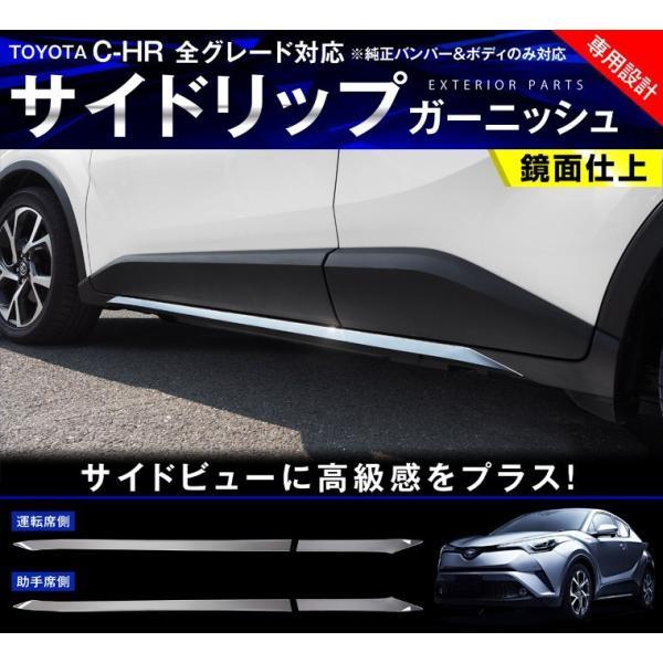 C-HR CHR トヨタ サイドリップ ガーニッシュ ステンレス カスタム パーツ ドアモール サイドドア ドレスアップ 外装 TOYOTA メッキ