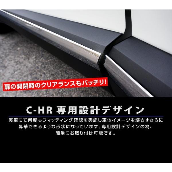 CHR C-HR カスタム パーツ サイドガーニッシュ 外装パーツ ZYX10 NGX50 アクセサリー|thepriz|06