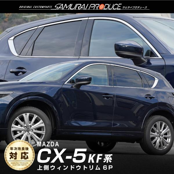 CX-5 KF系 新型 マツダ CX5 ウィンドウトリム 上側 ステンレス鏡面 パーツ カスタム 全グレード ウェザーストリップモール ドレスアップ 外装 メッキ MAZDA KF