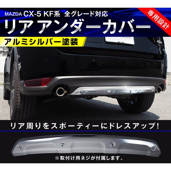 CX-5 KF系 新型 マツダ CX5 リア アンダーカバー アルミシルバー塗装 パーツ カスタム アンダーガード エアロ ドレスアップ トリム 外装品 アクセサリー
