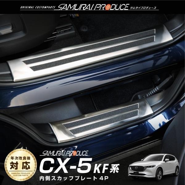 CX-5 KF系 新型 マツダ CX5 スカッフプレート フロント/リア ステンレスマット 滑り止め付き パーツ カスタム 内装品 ドレスアップ MAZDA アクセサリー