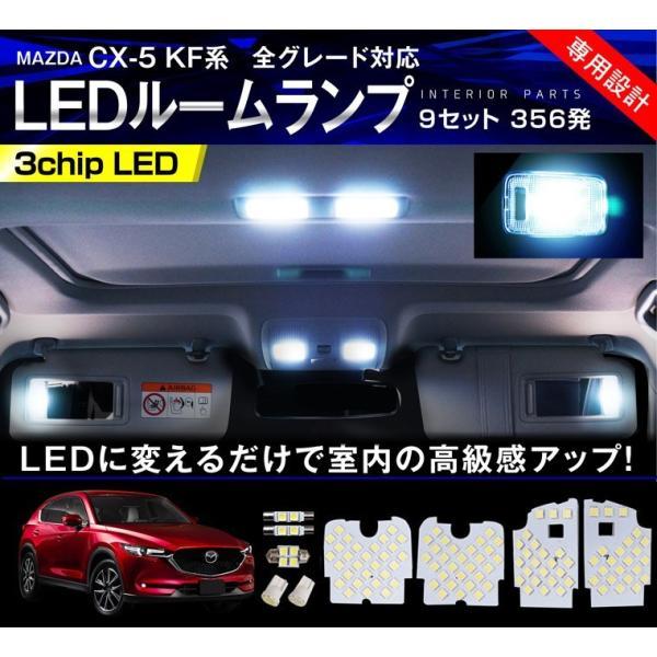 CX-5 KF系 新型 マツダ CX5 ルームランプ 3chip LED 専用設計 9点セット 356発 おまけ付 パーツ カスタム ドレスアップ MAZDA 室内灯 内装