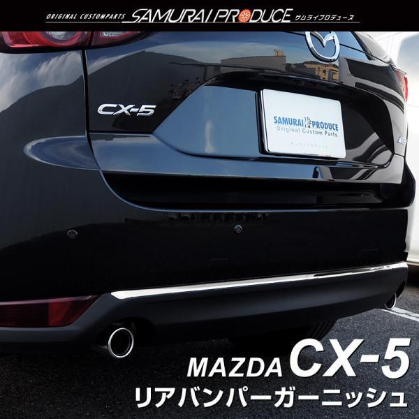 CX-5 KF系 新型 マツダ CX5 リアバンパーガーニッシュ ステンレス鏡面 パーツ カスタム エアロ ドレスアップ バンパー MAZDA アクセサリー 外装品 トリム 用品