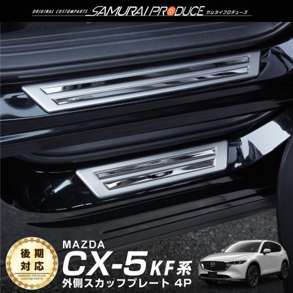 CX-5 KF系 新型 マツダ CX5 スカッフプレート 外側 フロント/リア パーツ カスタム ステンレスマット キッキングプレート ドレスアップ MAZDA アクセサリー