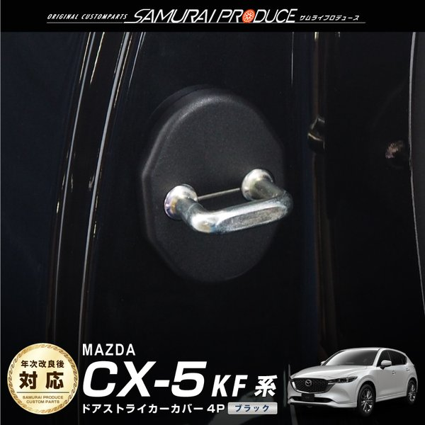CX-5 KF系 新型 マツダ CX5 ドアロックカバー パーツ カスタム ドアロックストライカーカバー サビ防止 カー用品 アクセサリー 専用設計 MAZDA/メール便