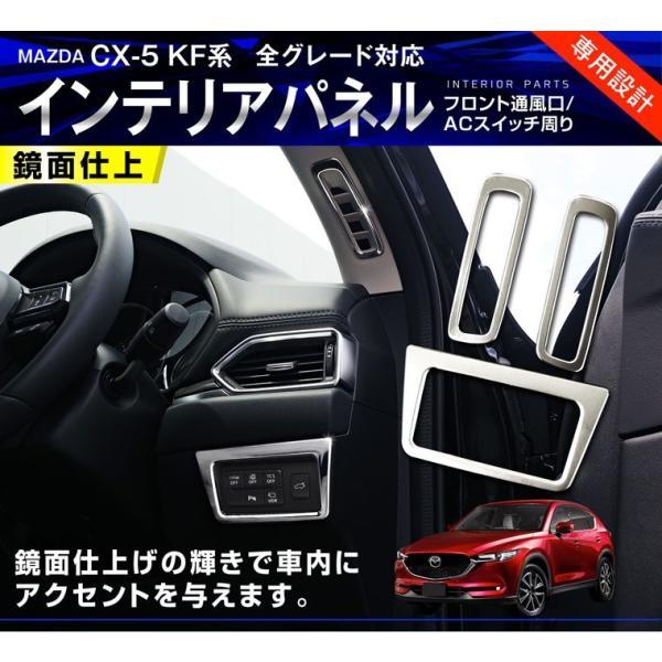 マツダ CX-5 KF系 インテリアパネル 通風口/ACスイッチ周り ステンレス鏡面 ガーニッシュ CX5 MAZDA 専用設計 ドレスアップ 外装品