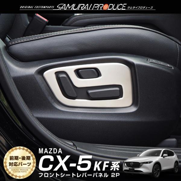 CX-5 KF系 新型 マツダ CX5 インテリアパネル フロントシートレバー サテンシルバー パーツ パワーシート ガーニッシュ MAZDA ドレスアップ 内装 アクセサリー