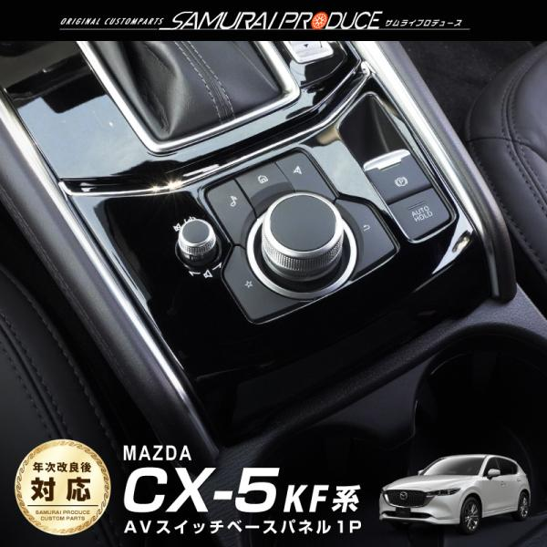 CX5 CX-5  kf パーツ カスタム インテリアパネル AV スイッチベース ピアノブラック インテリアカバー 内装 MAZDA|thepriz