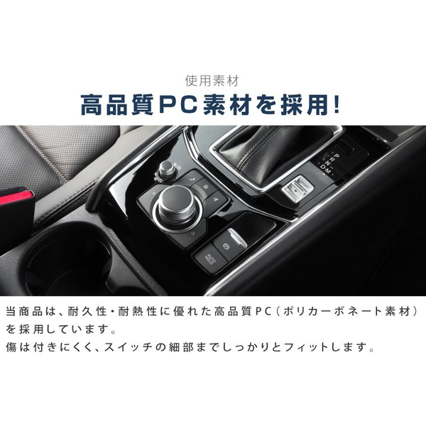 CX5 CX-5  kf パーツ カスタム インテリアパネル AV スイッチベース ピアノブラック インテリアカバー 内装 MAZDA|thepriz|06
