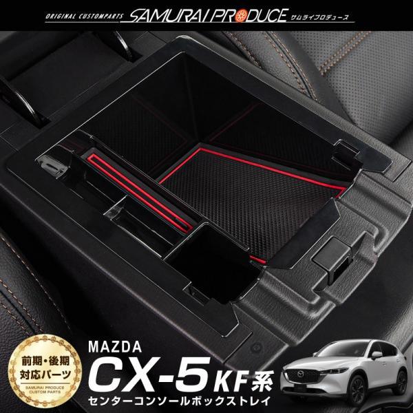 CX5 カスタム CX-5 kf パーツ コンソールボックス インテリアパネル 内装用品 CX5kf アクセサリー 予約/12月下旬入荷予定