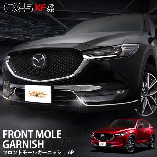 CX-5 CX5 KF系 マツダ 新型 フロントモール ガーニッシュ ステンレス鏡面 カスタム パーツ フロント グリル メッキ ドレスアップ MAZDA