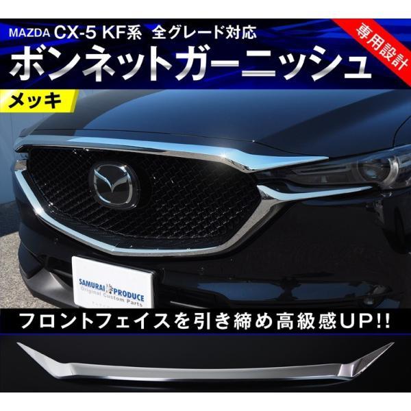 CX-5 KF系 新型 マツダ CX5 ボンネット ガーニッシュ パーツ カスタム メッキ MAZDA ドレスアップ 外装品 外装パーツ エクステリア