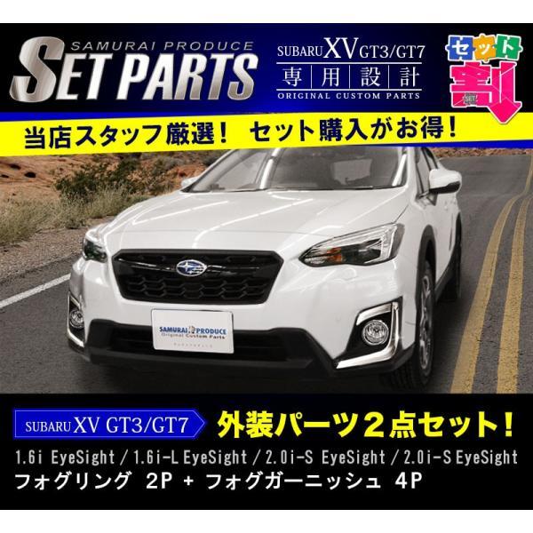 スバル XV GT3/GT7 【セット割/10%OFF】 フォグリング メッキ & フォグガーニッシュ ステンレス カスタム パーツ ドレスアップ 外装 2点