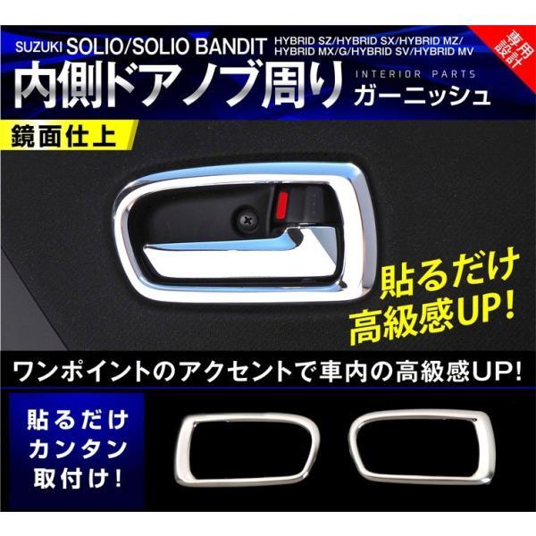 スズキ ソリオ バンディット インテリアパネル 内側ドアノブ ステンレス鏡面 カスタム パーツ ドレスアップ 内装品 メッキ SUZUKI SOLIO BANDIT Fリミテッド