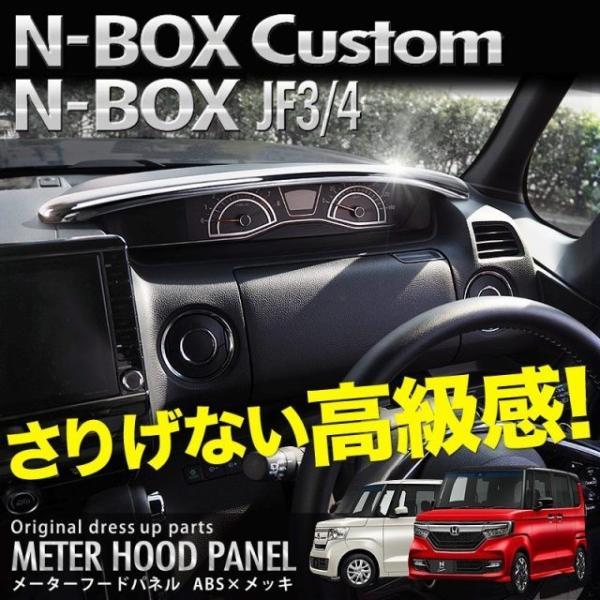 N-BOX/N-BOXカスタム JF3/4 ホンダ 新型 メーターフードパネル メッキ パーツ ドレスアップ カスタム インテリアパネル 内装品 HONDA