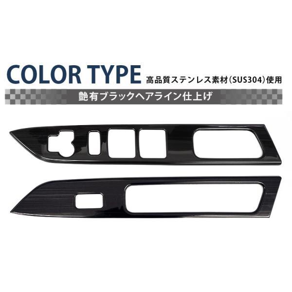 スズキ クロスビー ハスラー MN71S カスタム パーツ ウィンドウスイッチパネル 選べる2色|thepriz|10