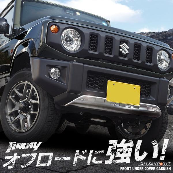 ジムニー JB64 フロントアンダーカバー 1P 選べる3色 車体保護ゴム付き