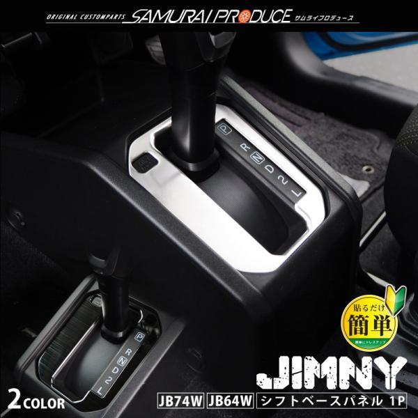 ジムニー JB64 シエラ JB74 パーツ シフトベースパネル 1P 選べる2色