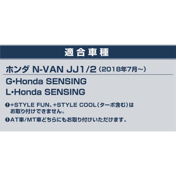 ホンダ N-VAN G/L フロントグリルガーニッシュ 鏡面仕上げ 外装パーツ 予約/1月下旬入荷予定|thepriz|12