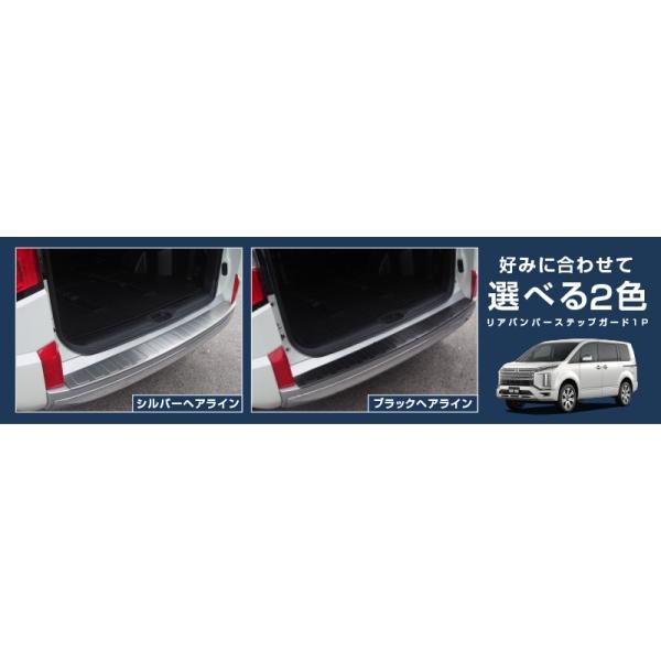 新型 デリカ D5 D:5 リアバンパーステップガード 1P 車体保護ゴム付き 選べる2色 スタンダードグレード専用 予約 /10月10日頃入荷予定|thepriz|02