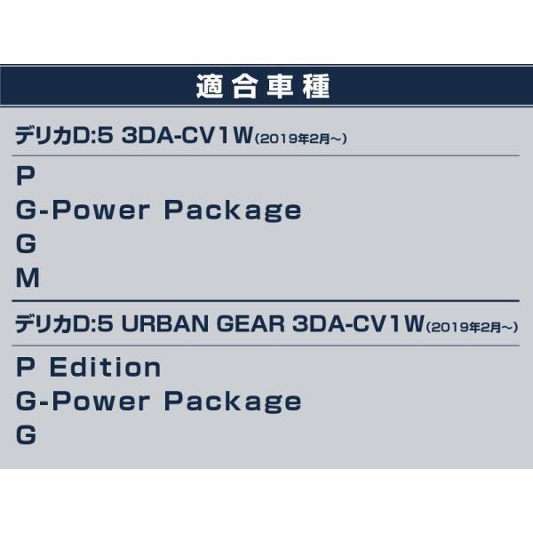 新型 デリカ D5 D:5 リアバンパーステップガード 1P 車体保護ゴム付き 選べる2色 スタンダードグレード専用 予約 /10月10日頃入荷予定|thepriz|16