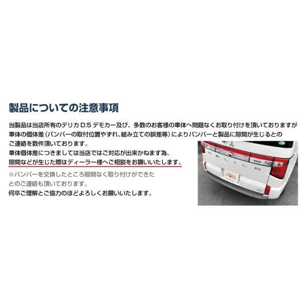 新型 デリカ D5 D:5 リアバンパーステップガード 1P 車体保護ゴム付き 選べる2色 スタンダードグレード専用 予約 /10月10日頃入荷予定|thepriz|17
