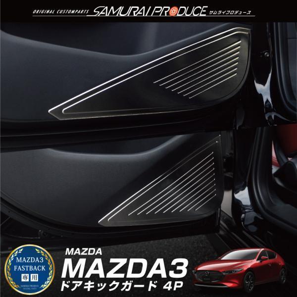 マツダ3 MAZDA3 BP FASTBACK専用設計 パーツ ドアキックガード 4P 選べる2色