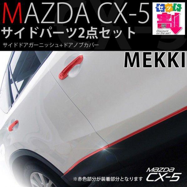 CX5 CX-5 マツダ サイドドア ガーニッシュ & ドアハンドル カバー ガーニッシュ 外装2点セット/セット割 カスタム パーツ ドレスアップ 予約/2月中旬入荷予定|thepriz