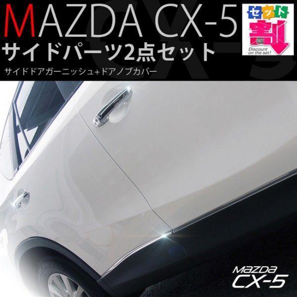 CX5 CX-5 マツダ サイドドア ガーニッシュ & ドアハンドル カバー ガーニッシュ 外装2点セット/セット割 カスタム パーツ ドレスアップ 予約/2月中旬入荷予定|thepriz|02