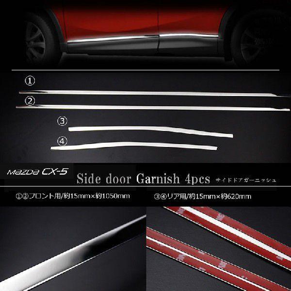 CX5 CX-5 マツダ サイドドア ガーニッシュ & ドアハンドル カバー ガーニッシュ 外装2点セット/セット割 カスタム パーツ ドレスアップ 予約/2月中旬入荷予定|thepriz|03