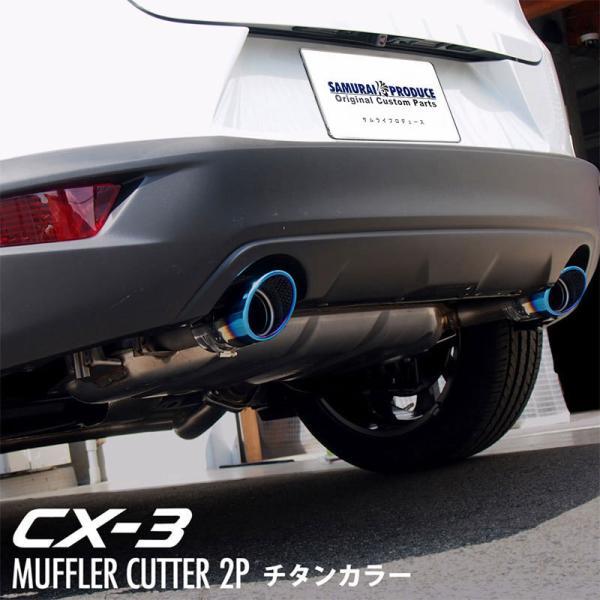 CX3 CX-3 マツダ マフラーカッター スラッシュカット シングルタイプ チタンカラー2本セット カスタム パーツ 予約/9月下旬入荷予定|thepriz