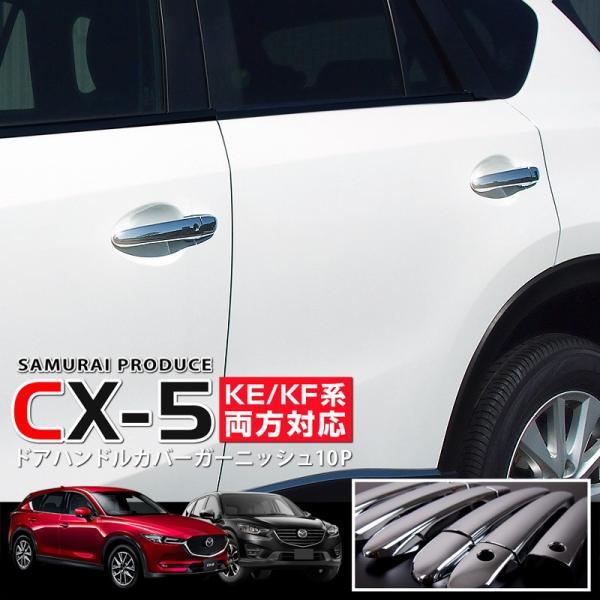 CX5 CX-5 マツダ ドアハンドル カバー ガーニッシュ メッキ 専用設計 アクセサリー 外装 カスタム パーツ 外装品 ドレスアップ|thepriz