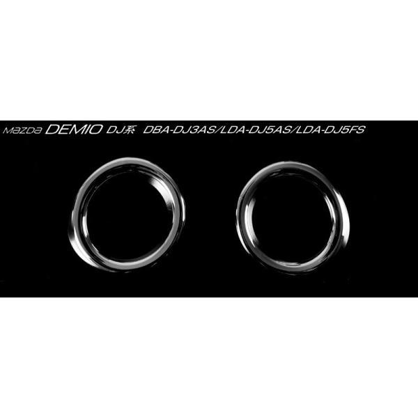 【セット割/10%OFF】 デミオ DJ フロント フォグランプ ライン&フォグランプ リング ガーニッシュ&リア リフレクター ガーニッシュ 外装 3点 セット|thepriz|03