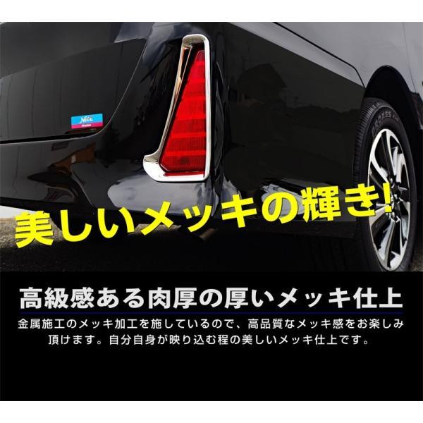 新型 ノア ヴォクシー 80系 前期/後期 リア リフレクター ガーニッシュ メッキ パーツ カスタム トヨタ VOXY ドレスアップ アクセサリー thepriz 05