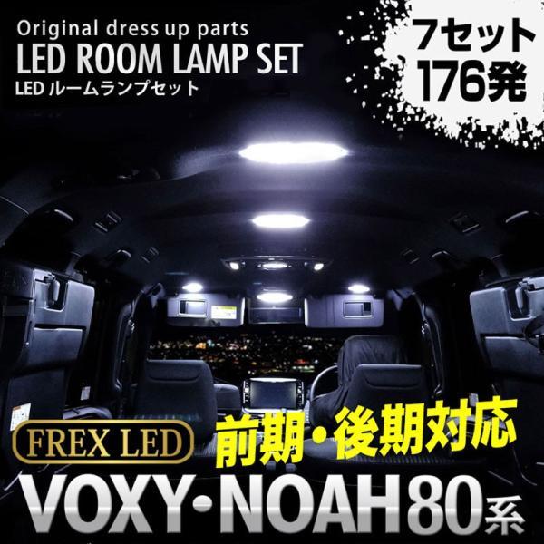 ノア ヴォクシー 80系 LED ルームランプ 7点 176発 高輝度 FLUX ホワイト トヨタ NOAH VOXY カスタム パーツ ドレスアップ 室内ライト 予約/2月下旬入荷予定|thepriz