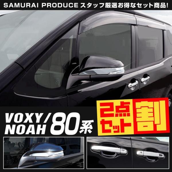 【セット割/10%OFF】 ノア ヴォクシー 80系 ドアハンドル カバー & ドアミラー アンダー ライン ガーニッシュ トヨタ パーツ 外装 2点 予約/1月下旬入荷予定|thepriz