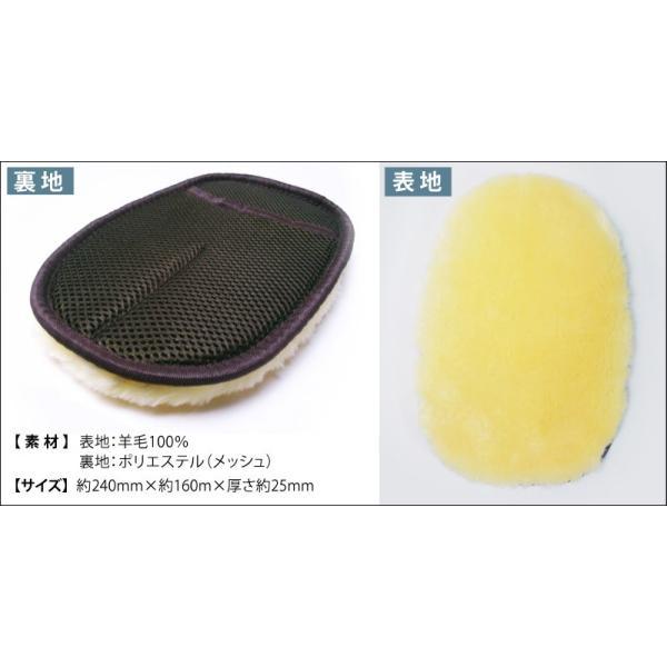 ムートン ウォッシュ グローブ 羊毛100% 手袋タイプ 洗車 用品 アクセサリー カー用品 便利/定形外郵便|thepriz|02