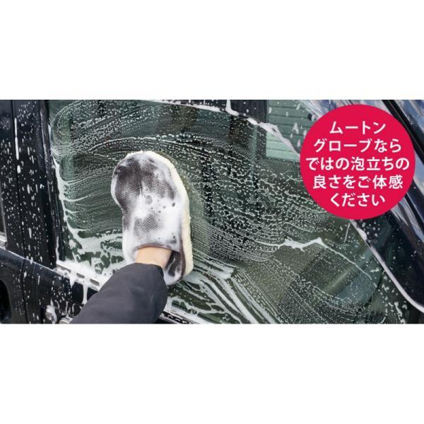 ムートン ウォッシュ グローブ 羊毛100% 手袋タイプ 洗車 用品 アクセサリー カー用品 便利/定形外郵便|thepriz|05