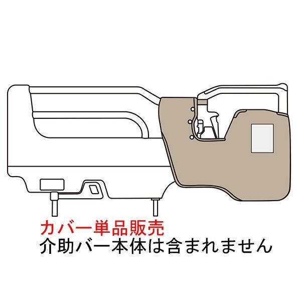 パラマウントベッド製 ソフトカバー単品(スイングアーム介助バーにぶつかっても怪我をしない被せる保護カバー) KS-98CL