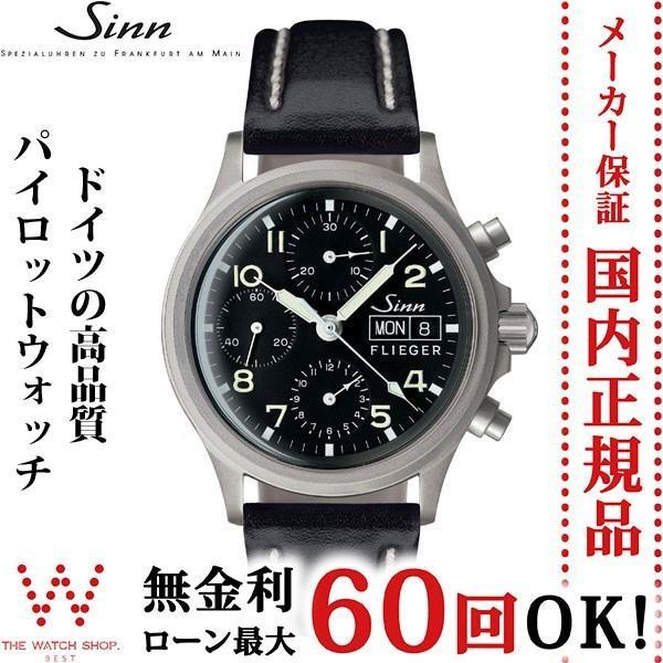a8c2b8eba9 無金利ローン可 ジン Sinn 356.FLIEGER クロノグラフ レザーバンド メンズ 腕時計 時計 ...