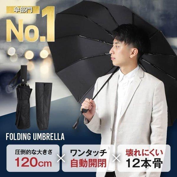折りたたみ傘雨傘晴雨兼用折り畳み傘傘ワンタッチ自動開閉日傘メンズレディース12本骨大きいサイズ撥水加工日傘Coottieクーティ